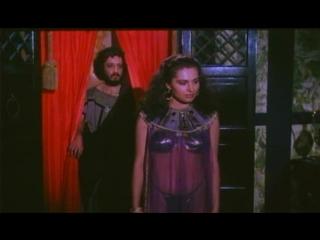 1984 - Рабы Калигулы / Caligulas Slaves