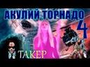 ТРЕШ ОБЗОР фильма Акулий торнадо 4