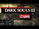 Продолжаем зажигать огни в Dark Souls III