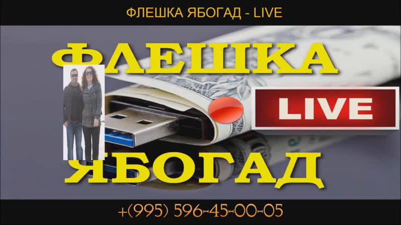 ФЛЕШКА Я БОГАТ ФЛЕШКА ДА Я ХОЧУ ЭТО_ Я БОГАТ afinance.pro/independent-trading-ru/g/PDIWX