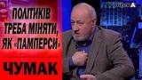Зеленський - не Голобородько, але пдтримка буде Чумак про росйський бзнес Зеленського