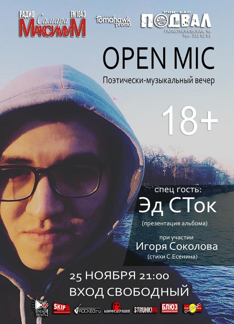 Афиша Самара OPEN MIC/Вход Свободный/25.11/Сп.гости/Подвал