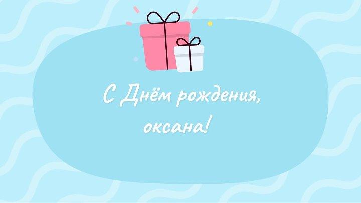 С днём рождения, оксана!