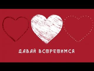 Выксавкурсе.рф: Давай встретимся! Проект стартовал