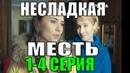 Несладкая месть 1 4 серия Мелодрама 2018