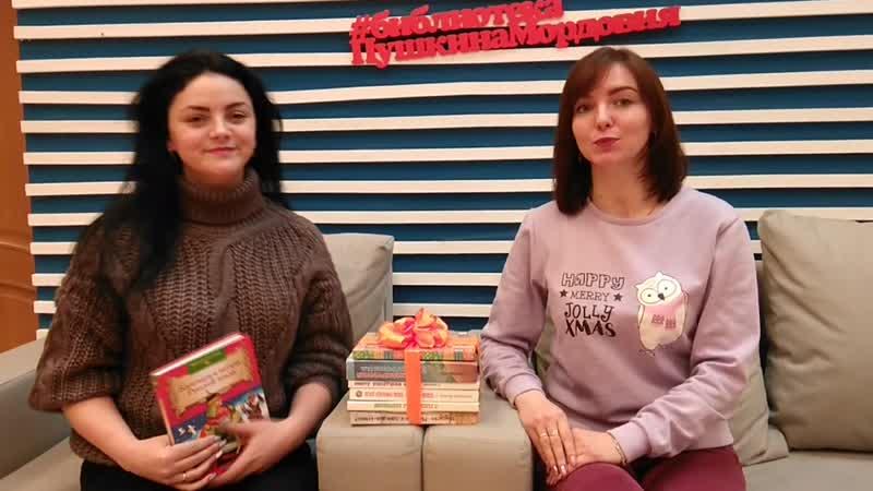 День дарения книг 2019