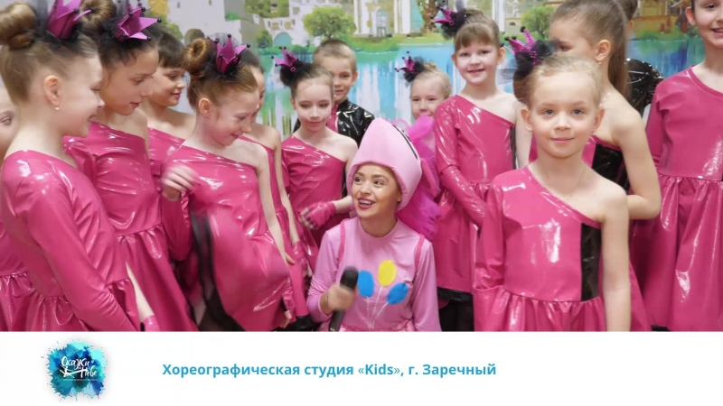 Хореографическая студия Kids г Заречный