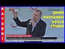 Cumhurbaşkanı Erdoğan'ın Kayseri Şehir Hastanesi Açılış Konuşması 5 Mayıs 2018