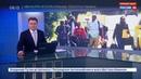 Новости на Россия 24 Жителям шести стран запретили въезд в США