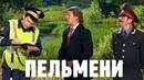 Комедийное шоу ПЕЛЬМЕНИ. Май-на 2 часть