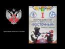 """Всероссиский турнир по боксу класса """"Б"""" """"Восточный"""" памяти А.С. Ибрагимова. г. Находка"""