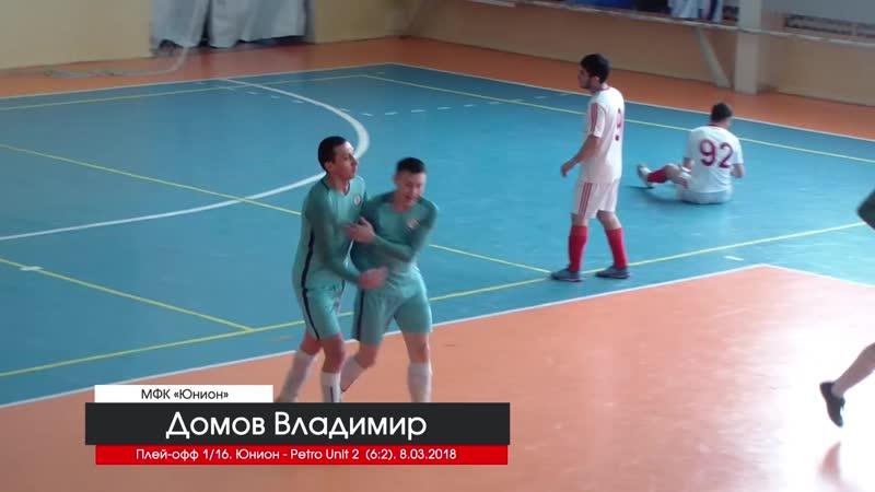 Владимир Домов (Юнион-Petro Unit 62 Плей-офф 116)