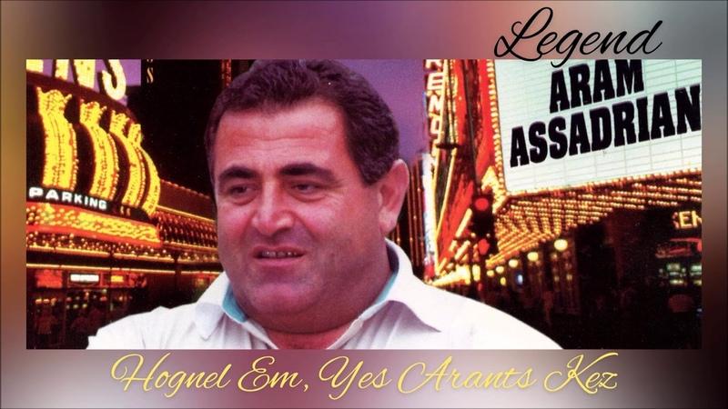 Aram Asatryan - Hognel Em, Yes Arants Kez (NEW 2019 EXCLUSIVE)
