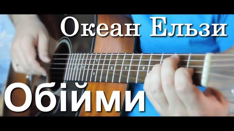 Океан Ельзи на гитаре - Обійми | Фингерстайл