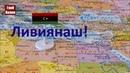 Россия никому не отдаст Ливию
