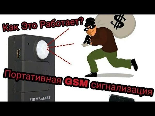 Портативная GSM сигнализация А9