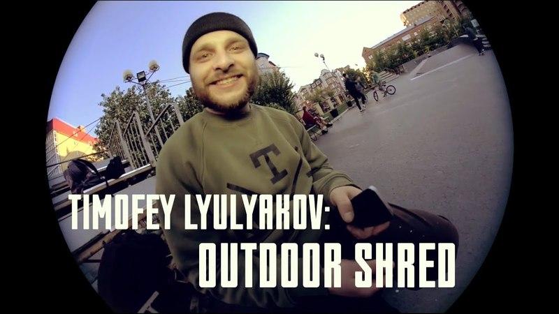 Тимофей Люляков OUTDOOR SHRED