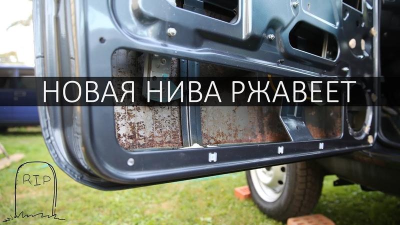 Новая Lada 4x4 - РЖАВЕЮТ ДВЕРИ! Пробег 115 км