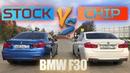 НАГЛЯДНО! BMW F30 330i stock (249hp) VS. F30 330i stage1 (300hp) Drag Chip Riverdale Skam