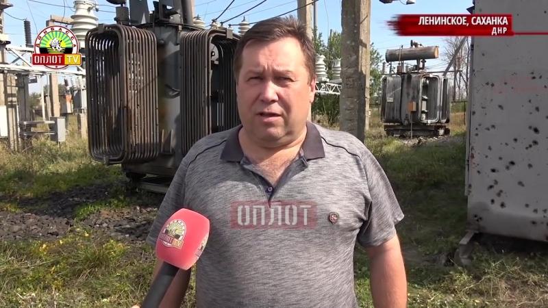 Ленинское, Саханка, ДНР. Снова под обстрелом населенные пункты юга Республики.