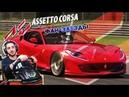 [Стрим] 🔥Суперфаст построили, а про тормоза забыли!💥 Выкатились на Монцу / Assetto Corsa G25