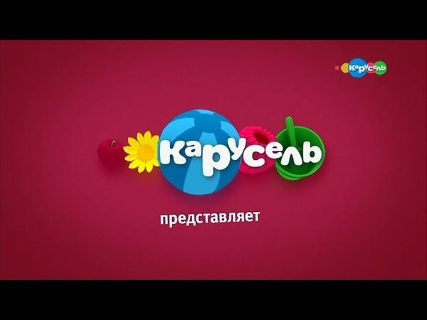 Карусель Анонсы (08.2018)