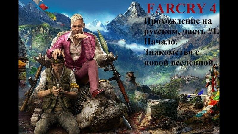 FARCRY 4. Прохождение на русском, часть 1. Начало. Знакомство с новой вселенной