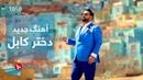 قیس الفت - آهنگ جدید دختر کابل / Qais Ulfat - Dokhtare Kabul New Song