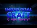 [Derrick] IndustrialCraft для чайников 1 - С чего начать?