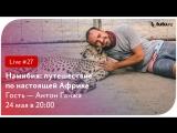 Намибия: путешествие по настоящей Африке    Туту.ру Live #27