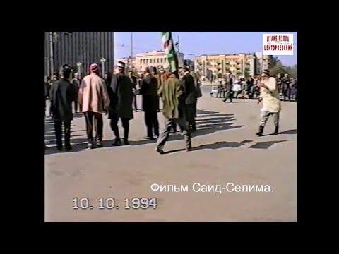 Грозный 9 октябрь 1994 год.Зуькар Туркх Мохьмад Зикар.Фильм Саид-Селима.