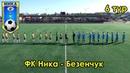 ФК Ника - Безенчук 6 тур чемпионата Самарской области по футболу 2018