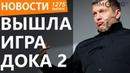 Вышла игра Дока 2. Вконтакте завалит Steam. Геи ополчились на магазин GOG. Новости