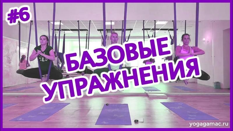 Йога в гамаках 6 Flyyoga Воздушная йога Стретчинг в гамаках Гамаки для йоги Купить гамак