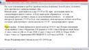 Статус заявления о преступлении, ФЗ -59, и как писать по ЖКХ.01.03.2019г