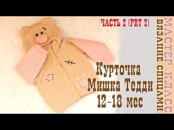 Вязаная Курточка Мишка Тедди на возраст 12 18 мес Плюшевая кофта спицами Урок 92 Часть 2