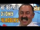 Валерий Газзаев бредит Весеннее обострение