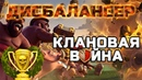 ДИСБАЛАНСЕР 5 Клановые Войны! КВ Clash of Clans