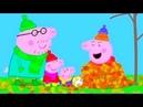 Свинка Пеппа мультфильм для детей Кому нравится Осень 2 сезон