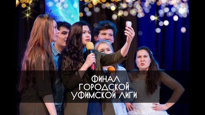 КВН УФА 2018 ФИНАЛ Городской Уфимской Лиги (11.11.2018) ИГРА ЦЕЛИКОМ HD