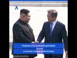 Ким Чен Ын и Мун Чжэ Ин | АКУЛА