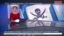Новости на Россия 24 • Роскомнадзор по решению суда заблокировал пять крупных пиратских сайтов