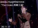 Димаш Кудайбергенов ''The Crown-荆棘王冠'' (26.11.17)