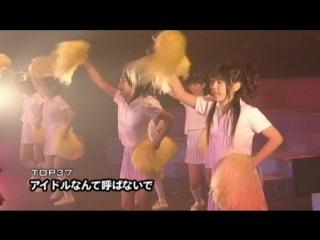 AKB48 Request Hour Set List Best 100 2008