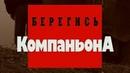 Криминальная Россия - Берегись Компаньона
