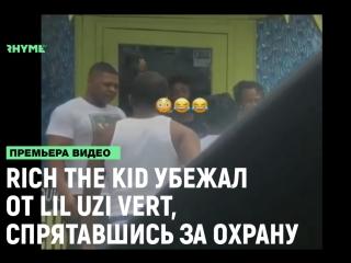 Rich The Kid убежал от Lil Uzi Vert, спрятавшись за охрану [Рифмы и Панчи]