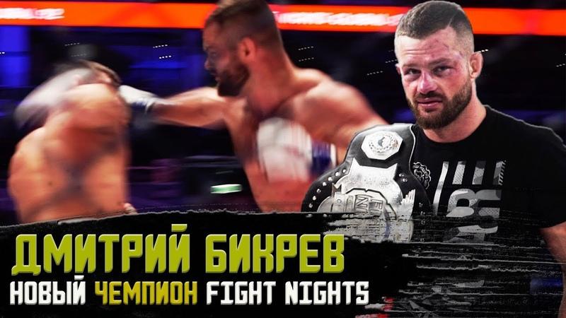 Бикрев Буторин хайлайт боя и интервью чемпиона Fight Nights Global