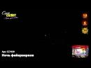 Батарея салютов СС7459 Ночь фейерверков 36х1,0