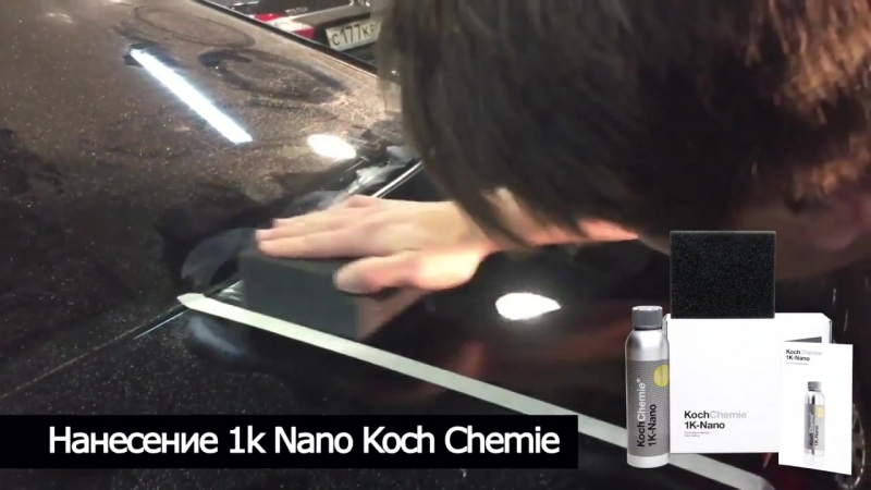 1K Nano Lack для защиты ЛКП авто заказать можно тут 7YmCGD