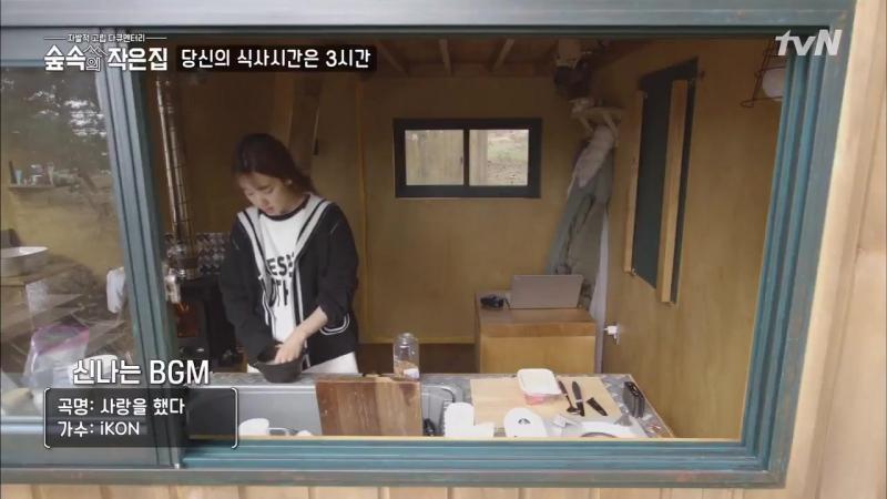 숲속의 작은집에서 요리하면서 사랑을 했다 부르며 춤추는 박신혜 - - 아이콘 iKON 사랑을했다